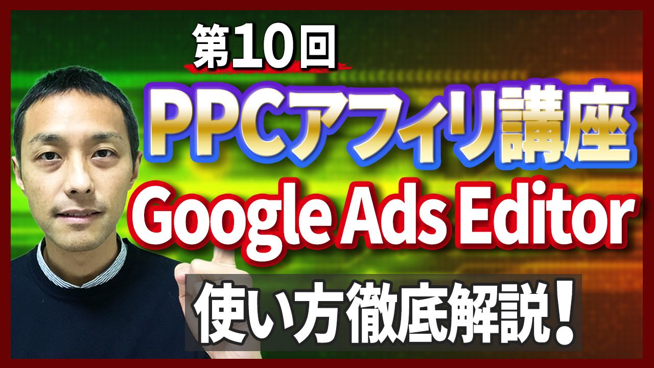 google ads editorのメリット・使い方ヘッダーイメージ