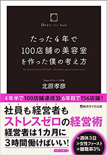 北原孝彦さんの書籍『たった4年で100店舗の美容室を作った僕の考え方』表紙イメージ
