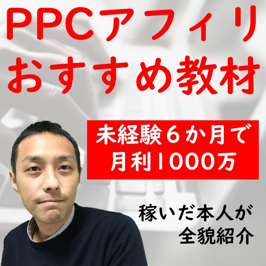 PPCアフィリ教材おすすめ2021